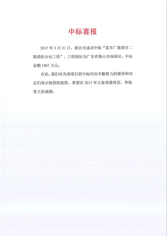 中标喜报-富丰广场项目二期消防分包工程.jpg
