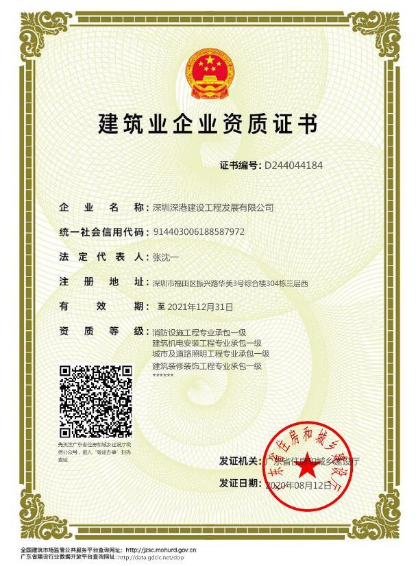 深圳深港建设工程发展有限公司
