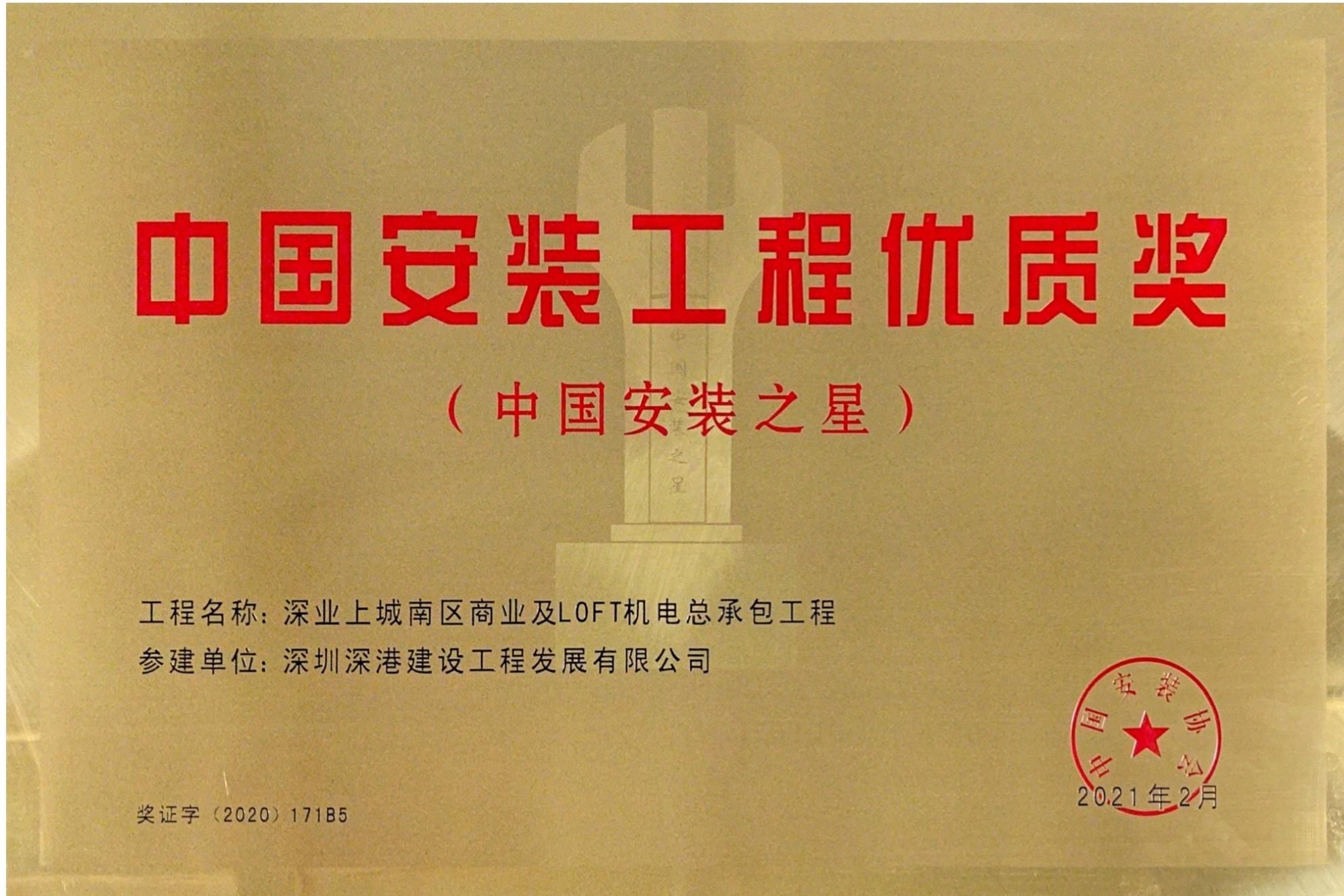 深圳深港建设工程发展有限公司-官网 装饰装修 机电消防 楼宇智能化 环境灯光照明 弱电安防等的设计及施工