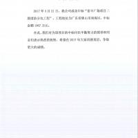 中标喜报-富丰广场项目二期消防分包工程